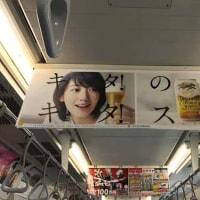 4月15日(土)のつぶやき:波瑠 キタ!キタ!のどスペ!KIRIN のどごしスペシャルタイム(電車中吊広告)