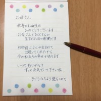 傘寿80歳祝いにお誕生日新聞