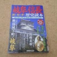 岐阜信長歴史読本 検証