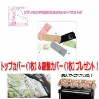 ピアノ調律 新規お申込みキャンペーン!愛知 岐阜 三重