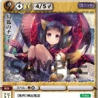 【モンコレ20th/今日のカード/雷鳴の舞姫ライカ/幻狐のチマキ】 02/27