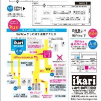 ・いかり神戸三宮店