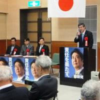 自民党綾部支部定期総会