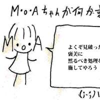 M・o・Aちゃんによる代理更新(その86)