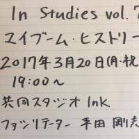 【ご案内】In Studies vol.7「マイブーム・ヒストリー」
