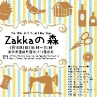 The18th zakkaの森へお越しください♪