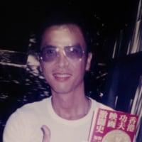 THIS IS 甄子丹(109)バリスティック・インタビュー回想録!!「ドニー・イェン HOTTEST1999」