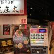 らぁ麺・つけ麺 羽釜豚骨 麺屋 庄太@津軽ラーメン街道
