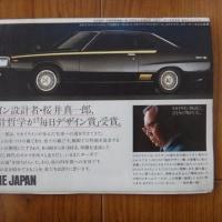 【広報誌】 日産 PRINCE プリンス '81年5月号
