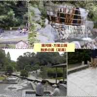20161021-22 湯河原旅行