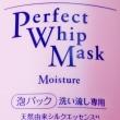 専科 パーフェクトホイップマスク(泡パック)