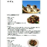 松江水産事務所のおすすめ魚料理集ができました!