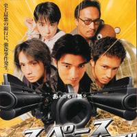 第236夜 スペーストラベラーズ(2000)
