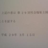 社会福祉士試験に合格しました!