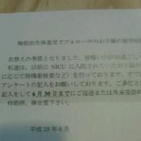 6月8日病院からも手紙がきて、そして