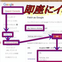 Fatch as Googleをフルに活用して速攻インデックス