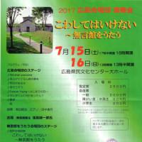 日本ユーラシア協会広島支部ニュース 2017年6月22日