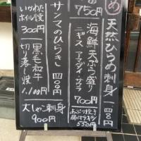5月26日本日の黒板…日直からさわ