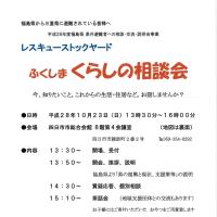 ふくしまくらしの相談会@四日市 避難者の方々の参加を募集しています!!
