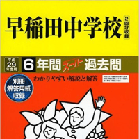 中学入試・早稲田中学校