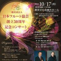 日本フルート協会50周年のコンサートリハーサル