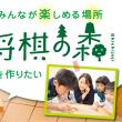 「千里の棋譜」は「将棋の森」クラウドファンディングを全面的に応援!