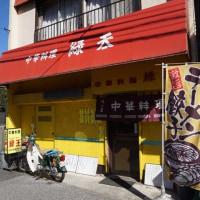 緑王@薬円台 創業42年の老舗店!「高齢者向けの極上ラーメン」がここに!