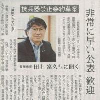 #akahata 核兵器禁止条約草案 非常に早い公表 歓迎/長崎市長:田上富久さんに聞く・・・今日の赤旗記事