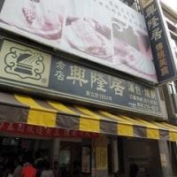 17年台湾縦断 3 旗津観光
