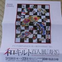 名古屋 和キルト百人展「寿ぎ」