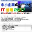 第4次産業革命とIoTの事例