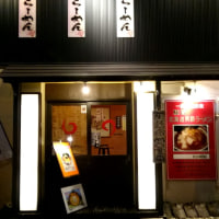 北の麺蔵 味噌ラーメンが旨い! 静岡市葵区新富町