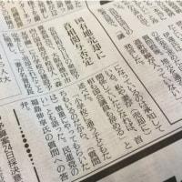 【森友学園(安倍晋三記念小學院)問題】 読売新聞が初めて報じる。この小さな扱いに笑うしかない、この国の現実!