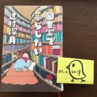 「図書館で暮らしたい」を読みました!