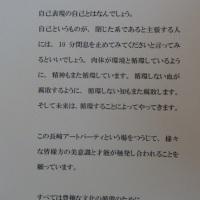 マドゥバニ-長崎アートパーティー最終日(2日目)