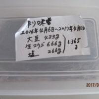 手作り味噌の賞味期限