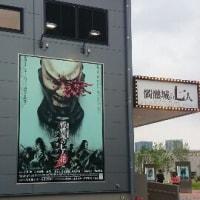 髑髏城の七人Season花@ステージアラウンド東京5/15