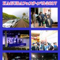 広島マリーナホップ神楽公演「KAGURAフェスティバル2017」初日 早朝から多数詰めかける神楽ファン! 大森、宮乃木神楽団応援する。