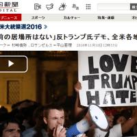 トランプ大統領(1) 「反トランプ暴動」 の仕掛け人は?