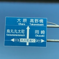 久しぶりの京の道路標識でーす。