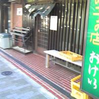 サトアキの美味いものを喰らう!volume24☆飯田橋「おけ似」