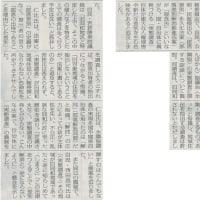 #akahata 新たな差別 生む恐れ/永久化法案で、共産党:仁比議員「実態調査」追及・・・今日の赤旗記事