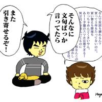 絵日記:引き寄せに注意!!