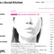 Social KitchenのウェブサイトにBody & Kokyu Workshopが掲載されました