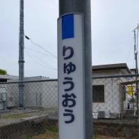青春18切符「春」で行く中央本線(竜王→長坂)「押し鉄」旅_3