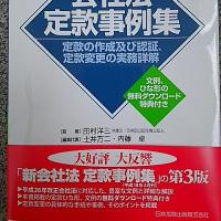 「会社法定款事例集(第3版)」