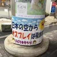 2/17 沖縄連帯行動