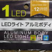 単三一本で点灯するLEDライト