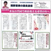 岡野恵美の議会通信1月号