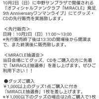 CODE-V【10月2日(日)『オフィシャルファンクラブ「MIRACLE」発足 5th Anniversaryワンマンライブ』グッズ・CD先行販売&ご購入者対象「MIRACLE抽選会」実施のご案内】